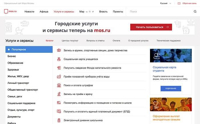 Сайт mos.ru