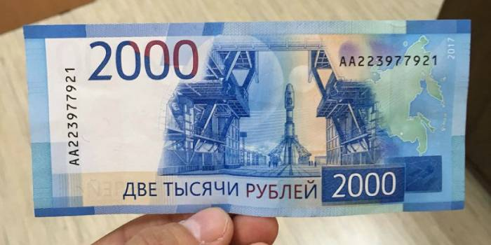 Выплата 2000 рублей