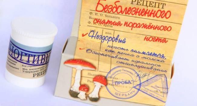 Топ-10 недорогих средств от грибка ногтей