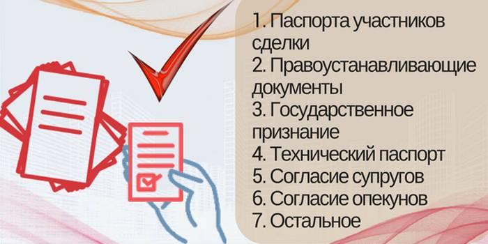 Основные документы