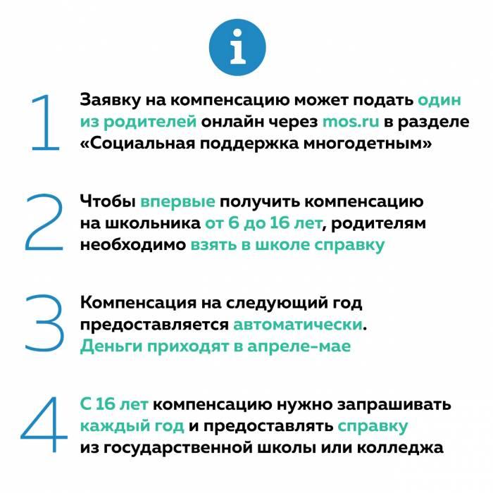 Как получить компенсацию на школьника в Москве