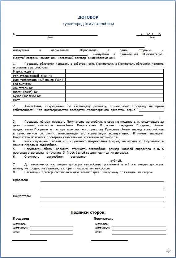 Образец договора на продажу оборудования скачать бесплатно