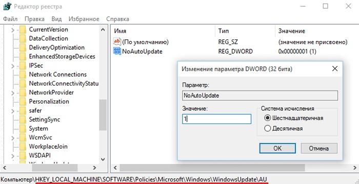 Изменение параметров в редакторе реестра
