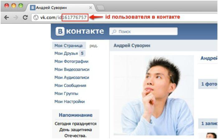 Страница пользователя Вконтакте, найденная через телефон