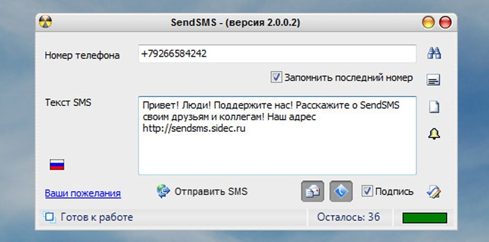 Програмку для отправления смс с компа