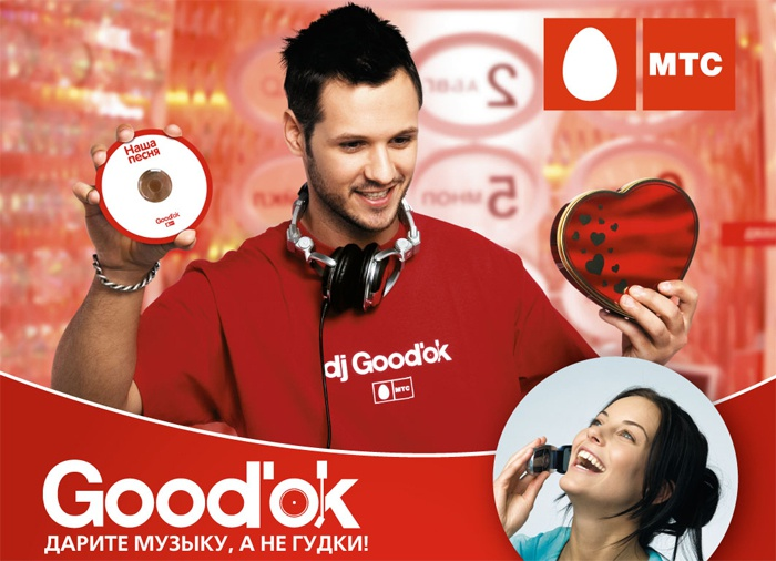 Рекламный постер услуги Гудок от МТС