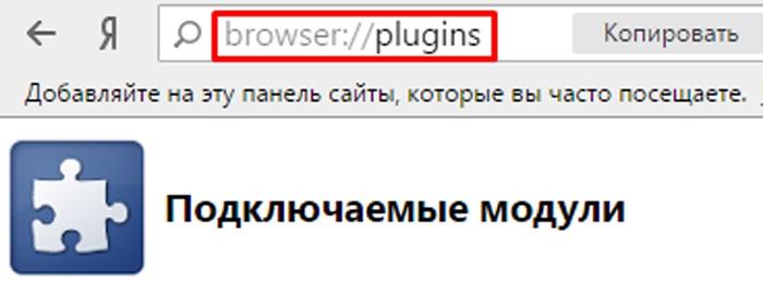 Страница установленных модулей Яндекс браузера