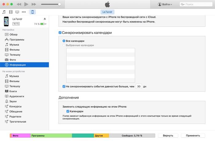 Синхронизация через программу iTunes