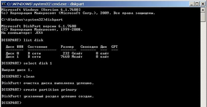 Ввод команды create partition primary