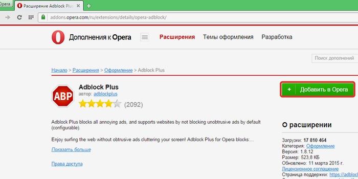 Установка расширения Adblock от рекламы в браузере Опера