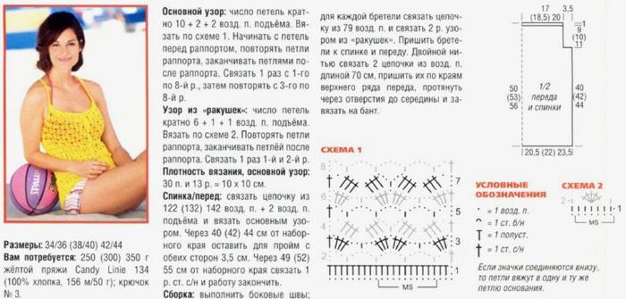 Схема вязания летней модели крючком