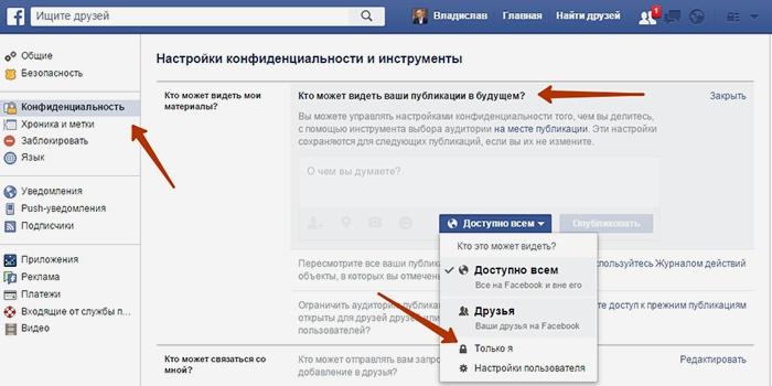 Как закрыть страницу в Facebook