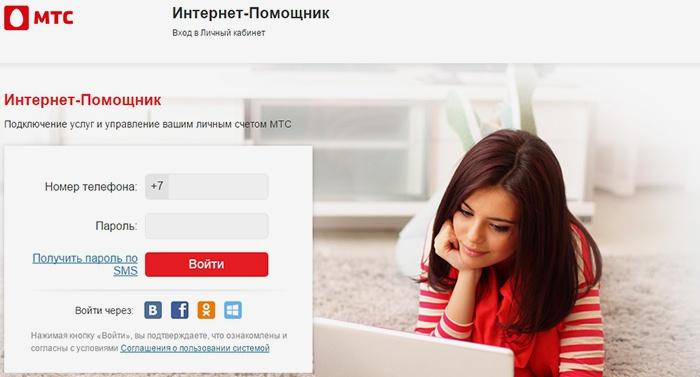 Вход в интернет-помощник МТС