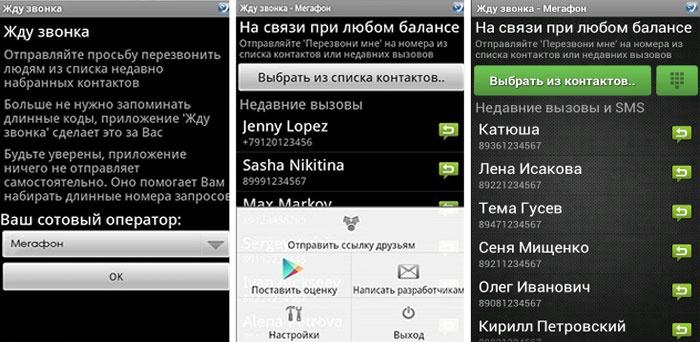 Приложение «Жду звонка» для Андроида