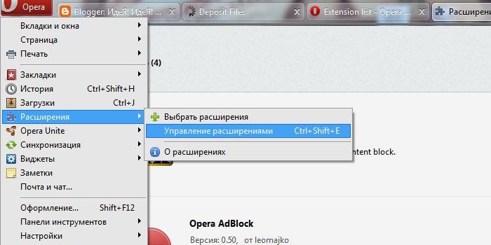 Управление расширениями браузера Опера