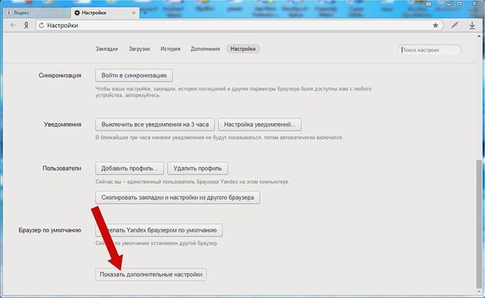 Настройки Яндекс Браузера для отключения всплывающих окон