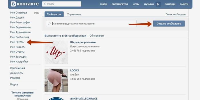 Раздел Мои группы Вконтакте