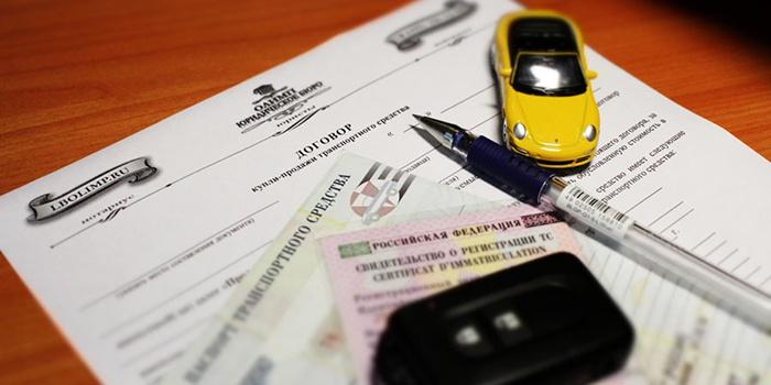 Договор купли продажи транспортного средства