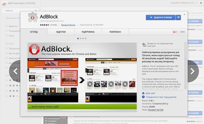 Adblock для отключения рекламы в Гугл Хром