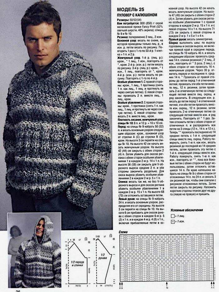 Схемы вязанья мужских свитеров с капюшоном