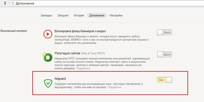 Adguard не блокирует рекламу яндекс директ