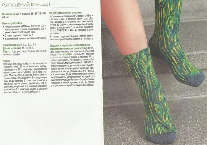 Схема вязания женских носков в стиле свинг