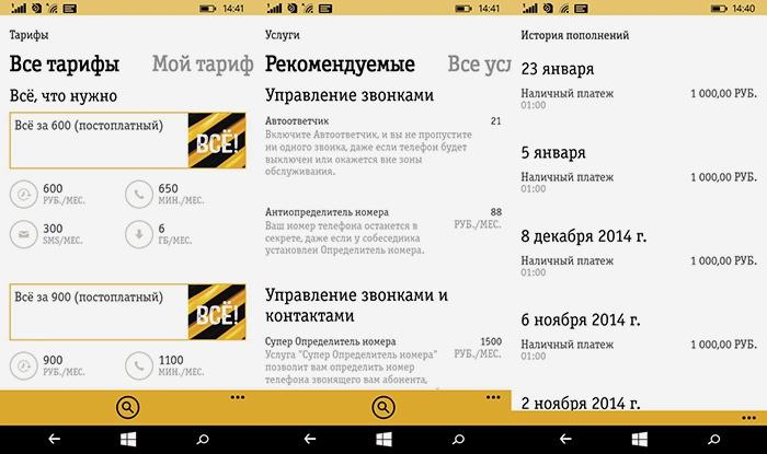 Мобильное приложение Билайна для контроля подключенных услуг