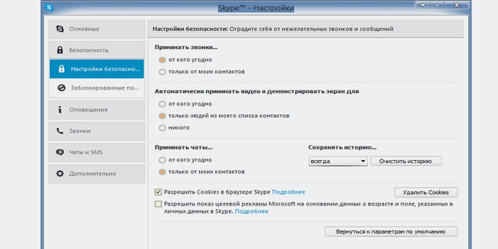 Отключение рекламы в Скайпе с помощью опции «Настройки безопасности»