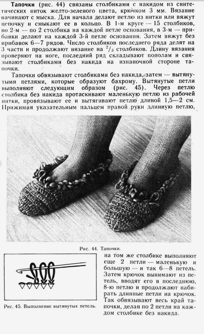 Описание вязания носков и тапочек крючком
