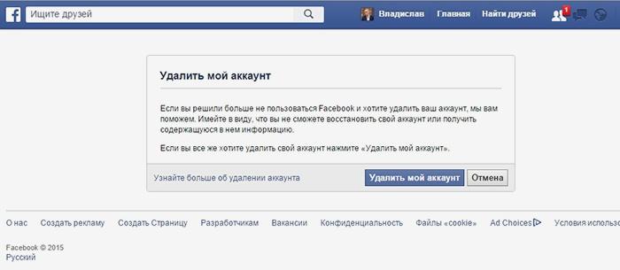 Удаление страницы в Facebook навсегда