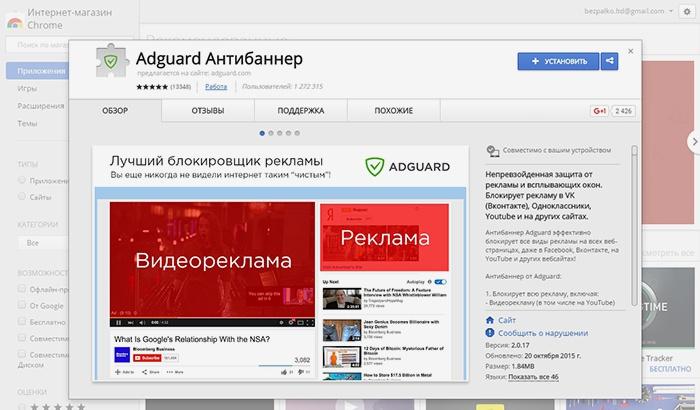 Adguard для отключения рекламных баннеров в Гугл Хроме