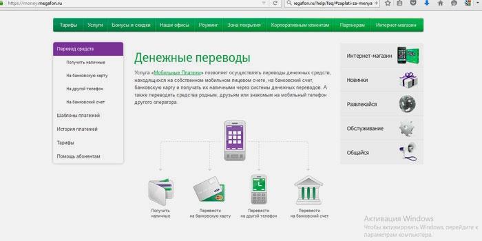 Как отправить деньги через сайт