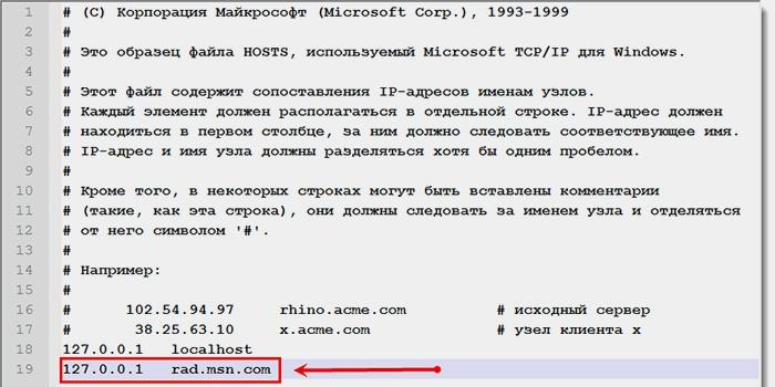 Как убрать рекламу со Скайпа навсегда с помощью файла hosts