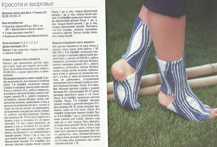 Техника вязания свинг-носков для йоги