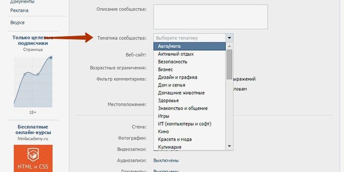 Выбор темы для группы Вконтакте