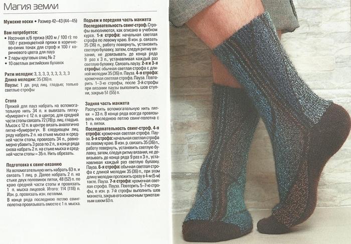 Схема и описание вязания мужских носков в стиле свинг