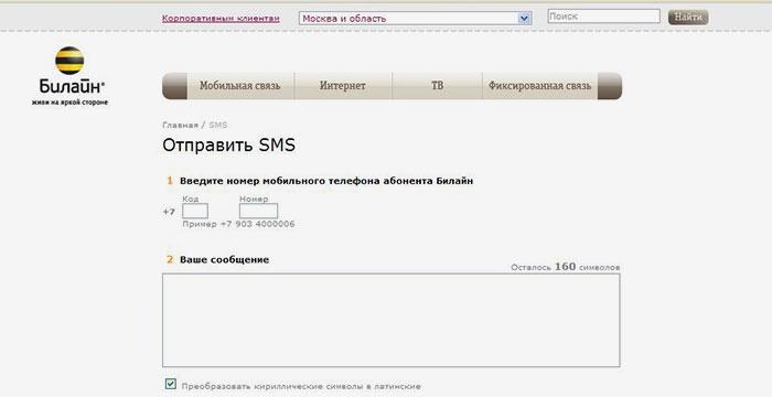 Отправка бесплатного смс с сайта Билайна