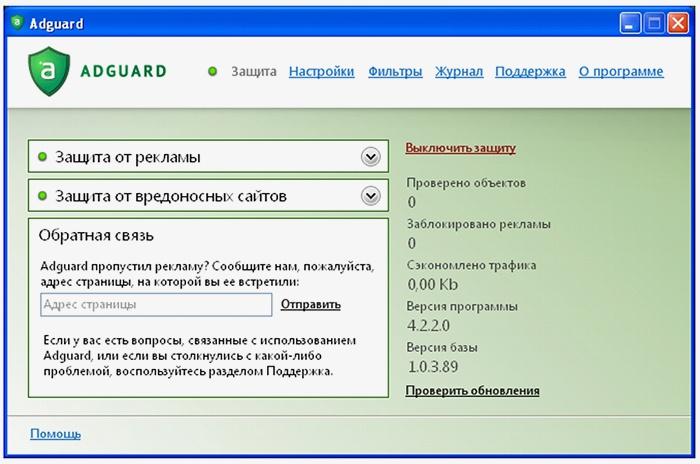 Как в браузере Опера убрать рекламу с помощью Adguard