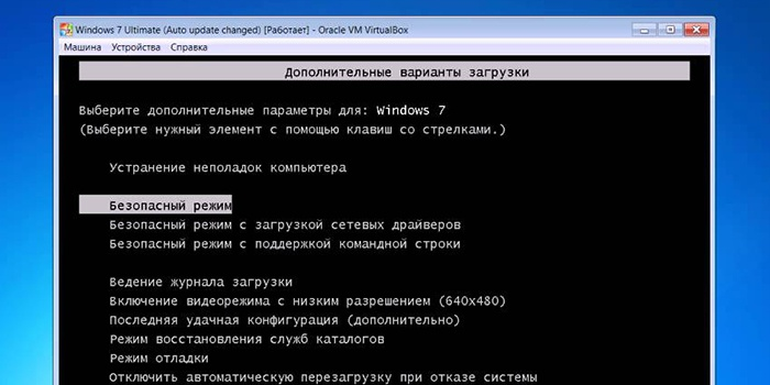 Пользователь выбирает безопасный режим загрузки Windows