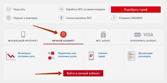 Мтс управление услугами с телефона