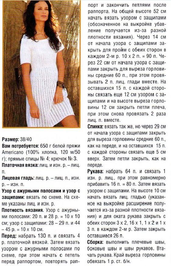 Вязаные платья спицами со схемой фото описание