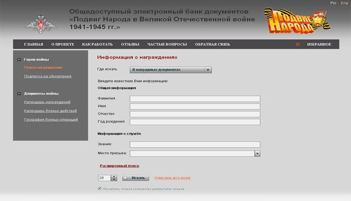 Сайт МО РФ для поиска участника ВОВ