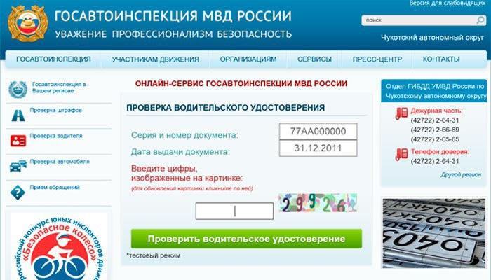 Как проверить наличие штрафов гибдд по водительскому удостоверению в россии изможденным