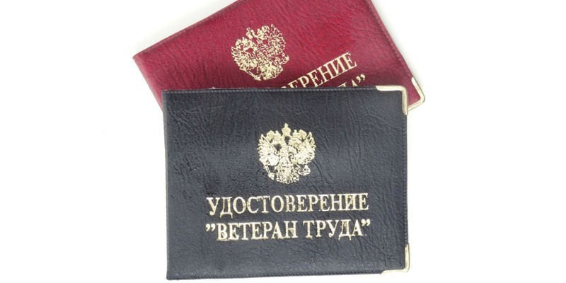 Удостоверение «Ветеран труда»