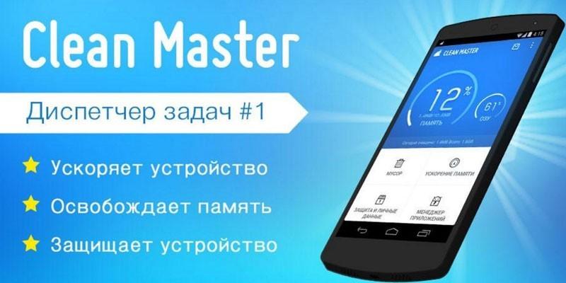 Программа CleanMaster