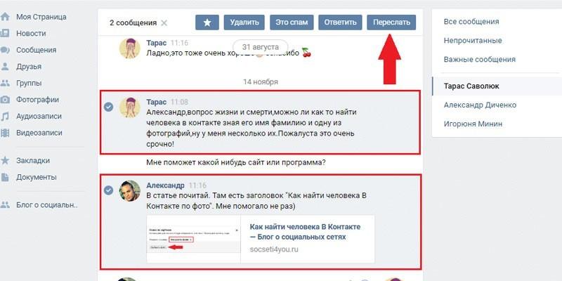 Сриншот переписки в Вконтакте