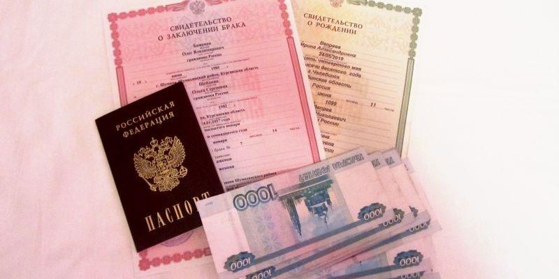 Паспорта, свидетельства и деньги