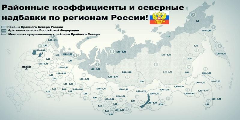 Северные надбавки по регионах