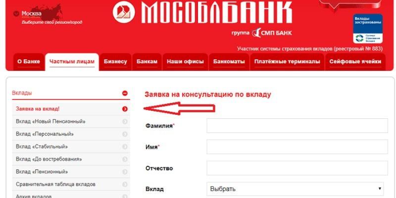Новый пенсионный от Мособлбанка