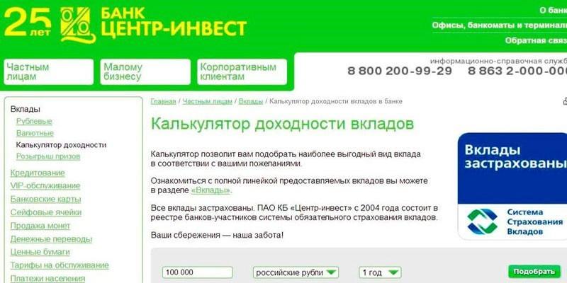 Сайт банка Центр-Инвест